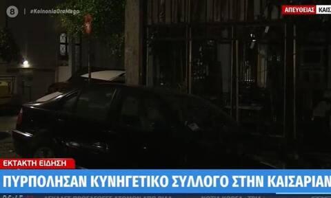 Καισαριανή: Έκαψαν κυνηγετικό σύλλογο – Καταστράφηκαν ολοσχερώς τα γραφεία