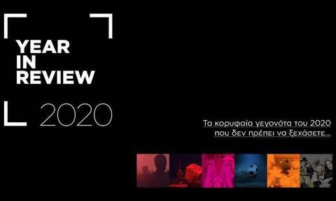 Year in Review: Τα κορυφαία γεγονότα του 2020