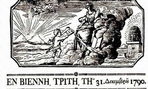 Παραμονή Πρωτοχρονιάς είχε εκδοθεί η αρχαιότερη ελληνική εφημερίδα!