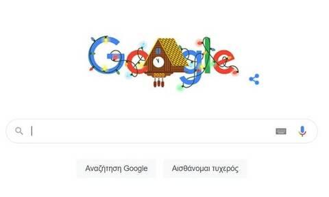 Παραμονή Πρωτοχρονιάς: Tο doodle της Google για την τελευταία ημέρα του 2020