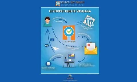 Στο gov.gr οι ψηφιακές υπηρεσίες της Περιφέρειας Αττικής