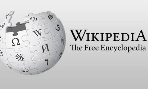 Wikipedia 2020: Οι δέκα λέξεις που έψαξαν περισσότεροι οι Έλληνες - Δεν θα πιστεύετε το Νο1