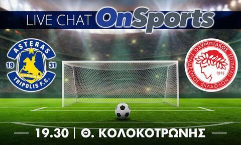 Live Chat Αστέρας Τρίπολης-Ολυμπιακός