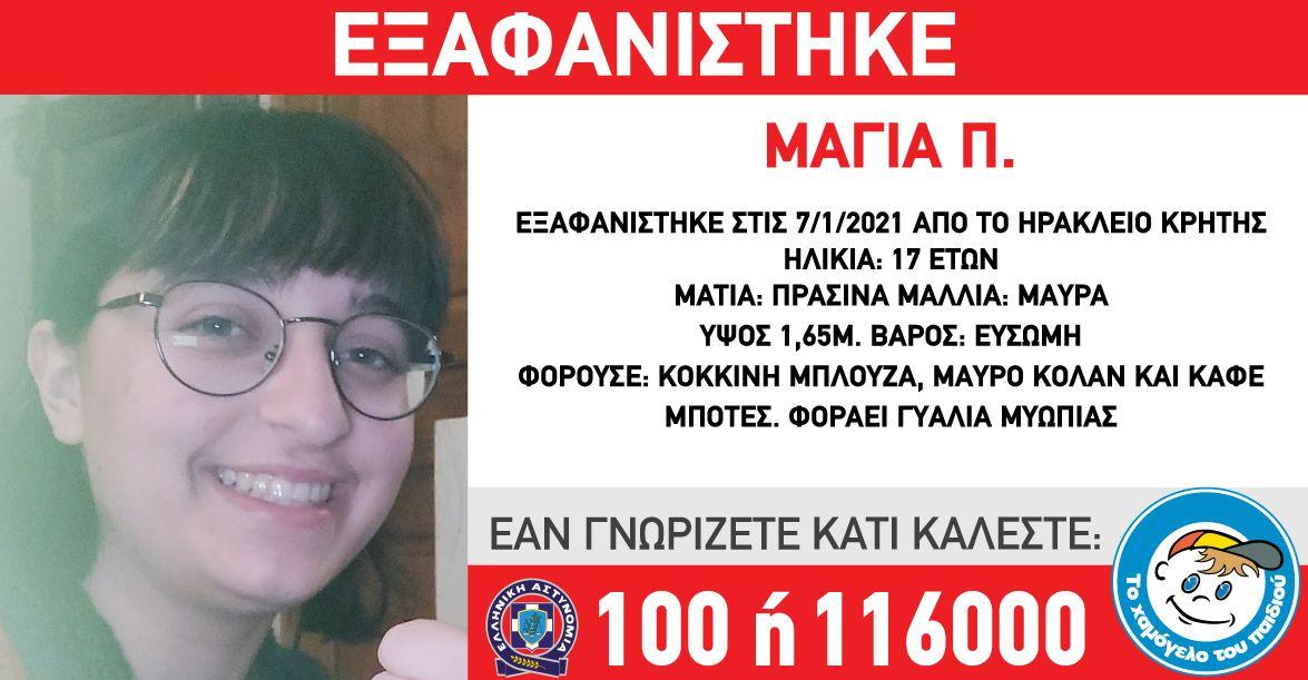 Κρήτη: Συναγερμός για την 17χρονη που αγνοείται - Στο στόχαστρο ο 39χρονος σύντροφός της