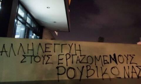 Καταδρομικές επιθέσεις Ρουβίκωνα σε σούπερ μάρκετ στην Αθήνα
