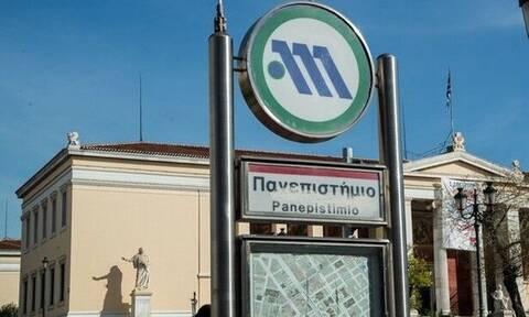 Κλείνει ΤΩΡΑ ο σταθμός του Μετρό «Πανεπιστήμιο»