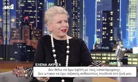 Έλενα Ακρίτα: «Δεν θέλω σχέσεις με τους σκ@ψυχους και τους φασίστες» (vid)