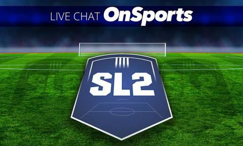 Live Chat τα αποτελέσματα της Super League 2