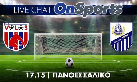 Live Chat ΝΠΣ Βόλος-Λαμία