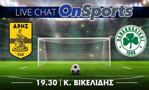 Live Chat Άρης-Παναθηναϊκός 0-0