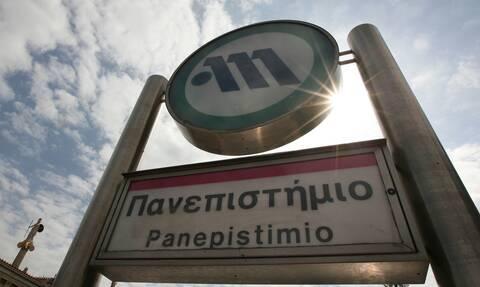 Μετρό: Κλείνει ο σταθμός «Πανεπιστήμιο» στις 16:00