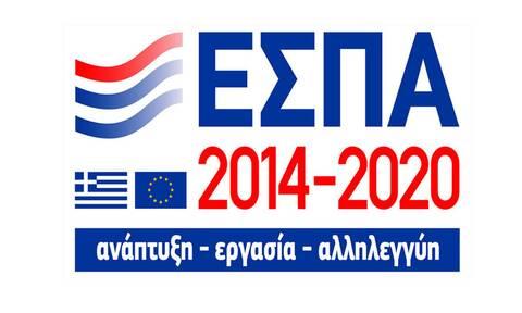 ΕΣΠΑ 2014-2020: Επιχορήγηση 70% σε μικρομεσαίες επιχειρήσεις της Περιφέρειας Δυτικής Μακεδονίας