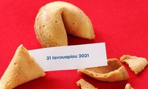 Δες το μήνυμα που κρύβει το Fortune Cookie σου για σήμερα21/01