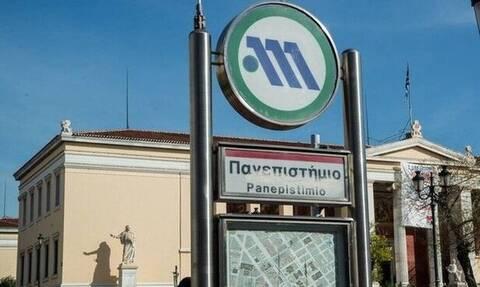 Κλείνει ο σταθμός του Μετρό «Πανεπίστημιο»