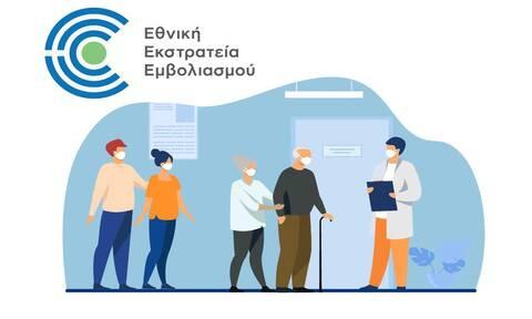 emvolio.gov.gr: Ανοίγει η πλατφόρμα για τον εμβολιασμό 80 έως 84 ετών - Όλες οι λεπτομέρειες