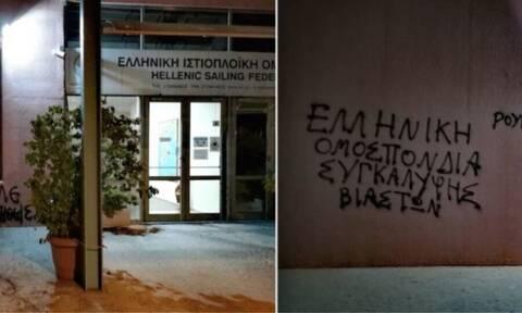 Έφοδος του Ρουβίκωνα στα γραφεία της Ελληνικής Ιστιοπλοΐκής Ομοσπονδίας
