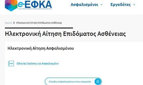 Επιδόματα ασθενείας - ΕΦΚΑ: Νέα ηλεκτρονική υπηρεσία - Πού υποβάλλουν αίτηση οι ασφαλισμένοι