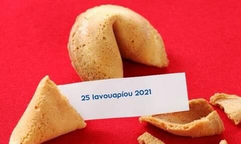 Δες το μήνυμα που κρύβει το Fortune Cookie σου για σήμερα25/01