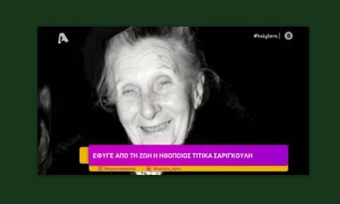 Τιτίκα Σαριγκούλη: Η ανατριχιαστική αποκάλυψη - Τι συνέβη λίγο πριν πεθάνει;