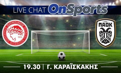Ολυμπιακός - ΠΑΟΚ: Live Chat το ντέρμπι του Φαλήρου