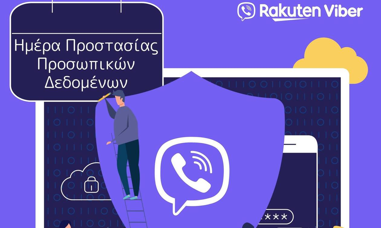 H προστασία του ψηφιακού απόρρητου απασχολεί το 85% των χρηστών του Viber στην Ελλάδα