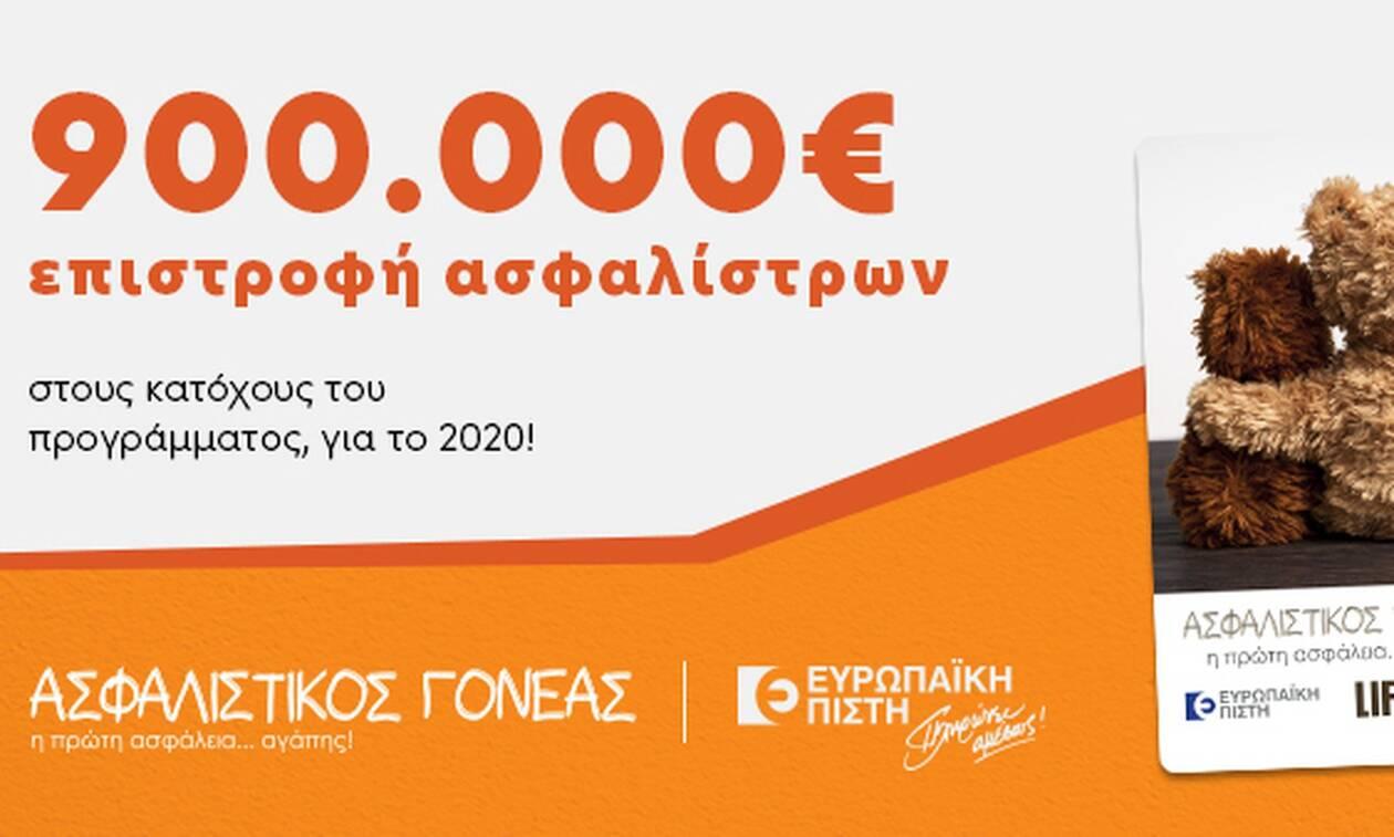 Ασφαλιστικός Γονέας - Πάνω από €900.000 η επιστροφή ασφαλίστρων στους κατόχους του προγράμματος