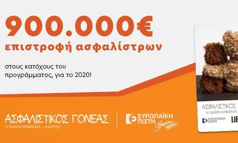 Ασφαλιστικός Γονέας – Πάνω από €900.000 η επιστροφή ασφαλίστρων στους κατόχους του προγράμματος
