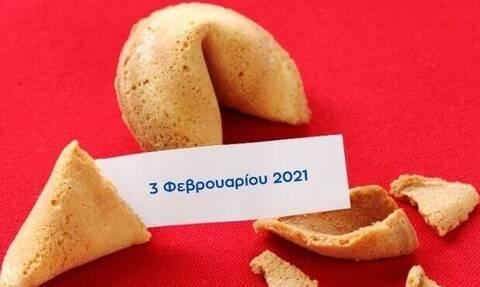 Δες το μήνυμα που κρύβει το Fortune Cookie σου για σήμερα 03/02