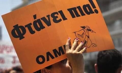 ΟΛΜΕ: Ζητά την απόσυρση του νομοσχεδίου του υπουργείου Παιδείας σχετικά με την εισαγωγή στα ΑΕΙ