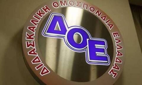 ΔΟΕ: Απεργία από τις διαδικασίες της αξιολόγησης εκπαιδευτικού έργου