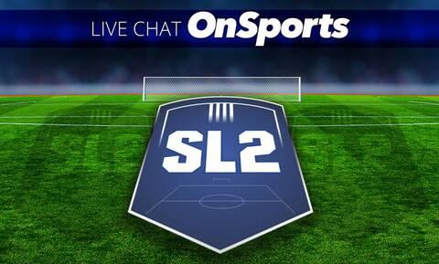 Live Chat η Super League 2 - Χανιά-Δόξα Δράμας