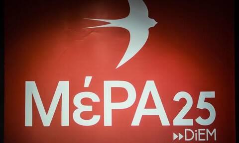 ΜέΡΑ25: Αναστολή της ιδιότητας μέλους του Δήμου Μούτση