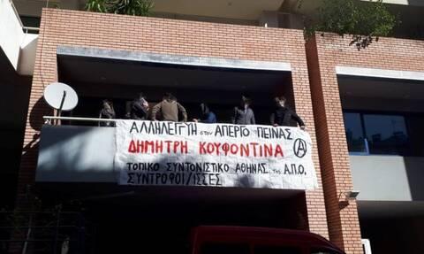 Τρικάκια και καπνογόνα από αντιεξουσιαστές στο ΑΠΕ για τον Δημήτρη Κουφοντίνα