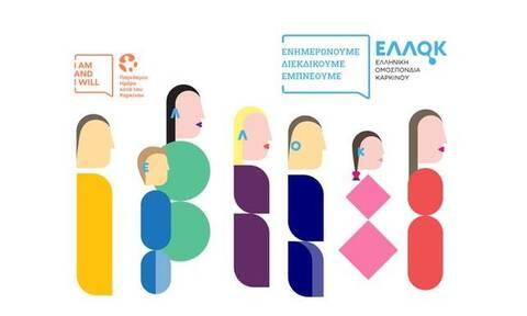 Η ένταξη του καρκίνου στα προγράμματα αντιμετώπισης της Covid-19 συζητήθηκε στο  συνέδριο της ΕΛΛΟΚ