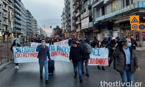 Θεσσαλονίκη: Πορεία φοιτητών ενάντια στο νομοσχέδιο για τα ΑΕΙ