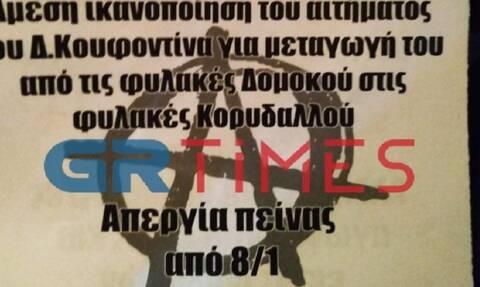 Θεσσαλονίκη: Τρικάκια για τον Κουφοντίνα πέταξαν στο στρατόπεδο Κόδρα