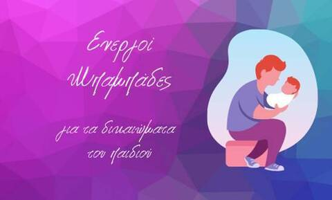 Εταιρία Ελλήνων Ψυχολόγων: Συμφέρον του παιδιού είναι να ανατρέφεται και από τους δύο γονείς του