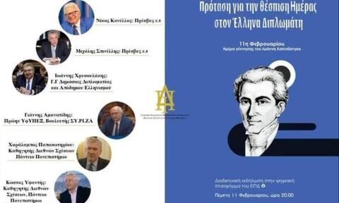 Γ. Χρυσουλάκης: «Η ελληνική διπλωματία έχει πλούσια και ένδοξη ιστορία»