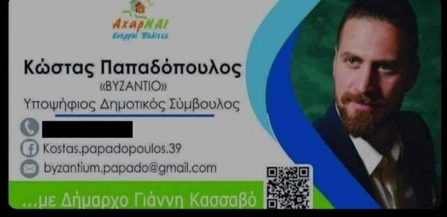 Survivor: Ο Κώστας Παπαδόπουλος υποψήφιος Δημοτικός Σύμβουλος με το «ΒΥΖΑΝΤΙΟ»