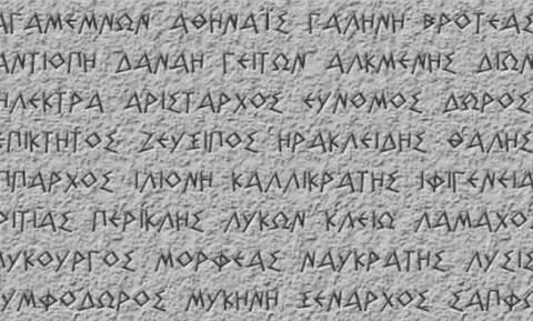 Άγνωστες ελληνικές λέξεις που λίγοι γνωρίζουν τι σημαίνουν