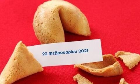 Δες το μήνυμα που κρύβει το Fortune Cookie σου για σήμερα22/02
