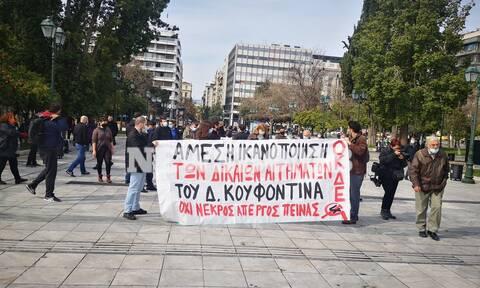 Δημήτρης Κουφοντίνας: Συγκέντρωση στο Σύνταγμα από οργανώσεις