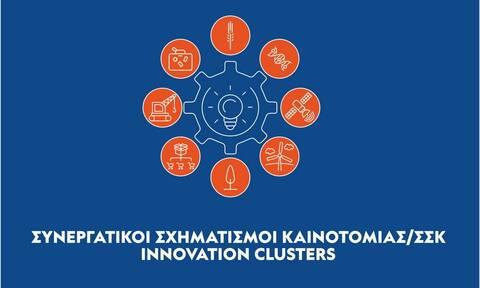"""Παράταση για την δράση «Συνεργατικοί Σχηματισμοί Καινοτομίας/ ΣΣΚ - 2η Πρόσκληση """"Επιχειρήσεις""""»"""