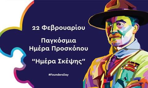 22 Φεβρουαρίου: Παγκόσμια Ημέρα Προσκόπου