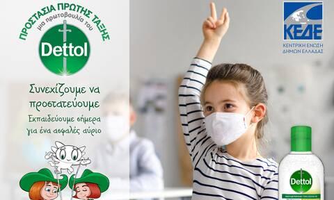 «ΠΡΟΣΤΑΣΙΑ ΠΡΩΤΗΣ ΤΑΞΗΣ»: Μία πρωτοβουλία ευθύνης του Dettol για παιδιά της Πρώτης Τάξης Δημοτικού