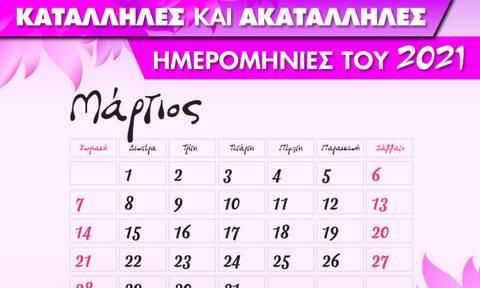 Αυτές είναι οι κατάλληλες και οι ακατάλληλες ημερομηνίες του Μαρτίου