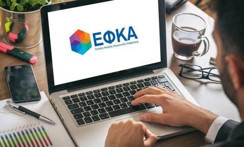 e-ΕΦΚΑ: Αναρτήθηκαν τα ειδοποιητήρια ασφαλιστικών εισφορών Ιανουαρίου 2021
