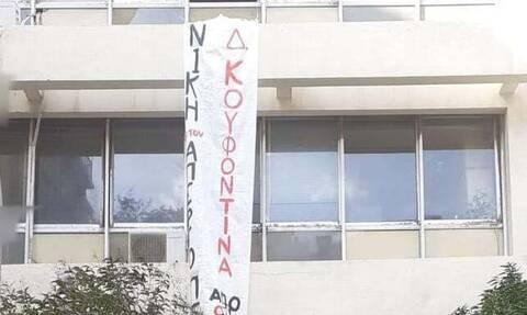 Κατάληψη κτιρίου του υπ. Πολιτισμού για τον Κουφοντίνα – Προσαγωγές από την ΕΛΑΣ