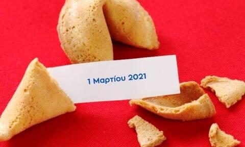 Δες το μήνυμα που κρύβει το Fortune Cookie σου για σήμερα 01/03
