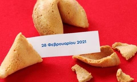 Δες το μήνυμα που κρύβει το Fortune Cookie σου για σήμερα 28/02